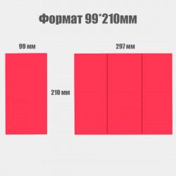 Дизайн с нуля. Буклет 99x297 мм