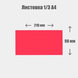 Дизайн с нуля. Листовка 1/3 А4 210x98 мм