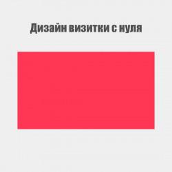 Дизайн с нуля. Стандартная визитка горизонтальная 90×50мм