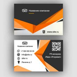 №0001 Дизайн визитки 85×55мм